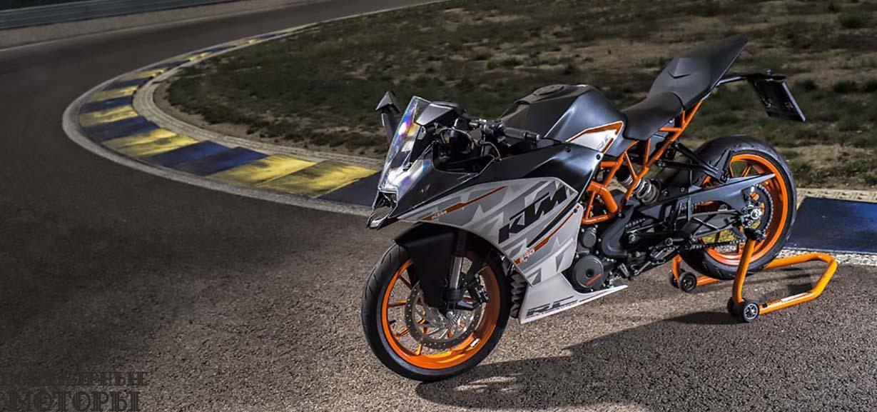Обзор мотоцикла KTM RC390 2015