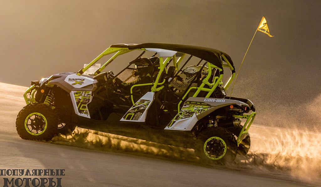Can-Am Maverick X ds MAX Turbo 2015