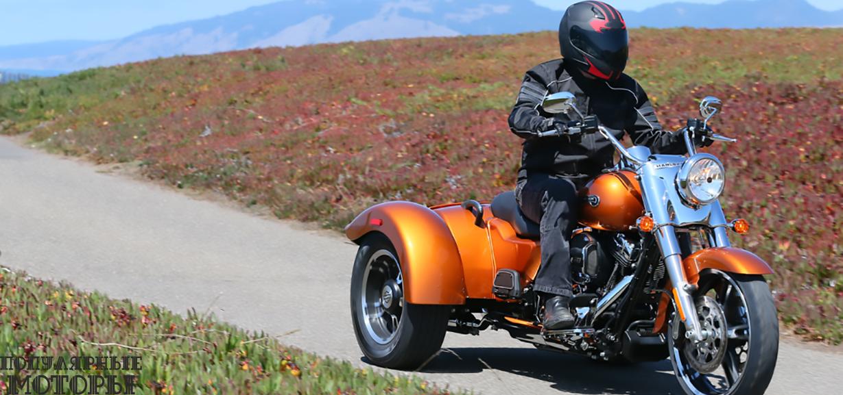 Обзор Harley-Davidson Freewheeler 2015