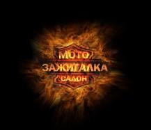 логотип Зажигалка