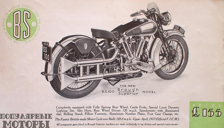 Страница из рекламной брошюры Brough Superior