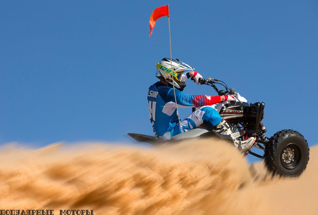Raptor 700R SE — отличный квадроцикл для покорения дюн, на котором можно с удовольствием ездить днями напролёт.