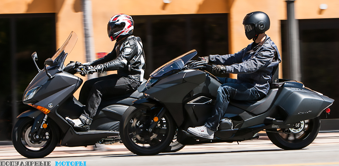 Сравнение скутеров: Honda NM4 против Yamaha TMAX